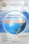 江西省中小学教师招聘考试辅导用书教育综合基础知识(2014)