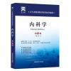 内科学(第8版)(卫生部规划教材同步精讲精练)