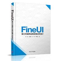 FineUI第三方组件及其应用分析设计