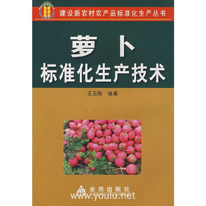 萝卜标准化生产技术