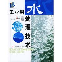 工业用水处理技术(第二版)