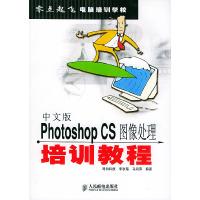 中文版Photoshop CS图像处理培训教程——零点起飞电脑培训教程