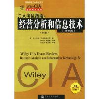 经营分析和信息技术(理论卷)(第3版)