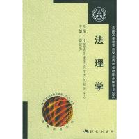 法理学(全国高等教育自学考试新教材同步辅导与过)(全两册)