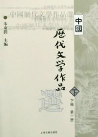 中国历代文学作品选(下编)(第一册)