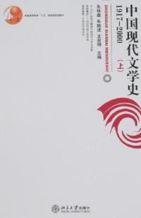 中国现代文学史(1917-2000)(上)(内容一致,印次、封面或原价不同,统一售价,随机发货)