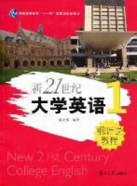 新21世纪大学英语:视听说教程:1