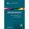 变电站综合自动化技术(内容一致,印次、封面或原价不同,统一售价,随机发货)
