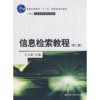 信息检索教程(第二版)
