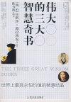 最伟大的三大智慧奇书