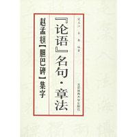 赵孟頫《胆巴碑》集字