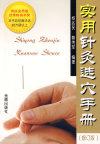 实用针灸选穴手册(修订版)