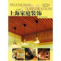 上海家庭装饰