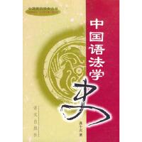 中国语法学史——中国语言学史丛书