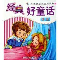 经典好童话(附光盘共2册)