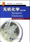 无机化学 (第五版)