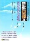 《新编日语》同步导学与测试(第二册)(修订本)