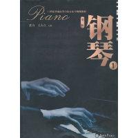 钢琴(1)(第二版)