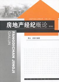 房地产经纪概论-(第2版)