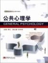 公共心理学