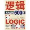 逻辑思维训练500题