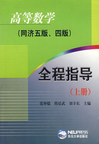 高等数学(同济五版、四版)全程指导(上)