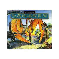 失落的地底世界——恐龙梦幻国丛书