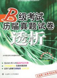 B级考试历届真题试卷透析(附磁带一盒)