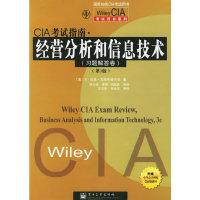 CIA考试指南·经营分析和信息技术(习题解答卷)(第3版)