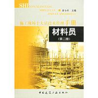 材料员(第二版)——施工现场十大员技术管理手册