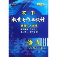语文(8上新课标人教版修订版)/初中教案与作业设计