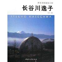 长谷川逸子(附光盘世界顶级建筑大师)