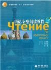 俄语专业阅读教程 2