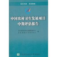 中国农村卫生发展项目中期评估报告