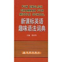 新课标英语趣味语法词典