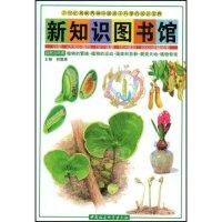 新知识图书馆(6自然与环境)
