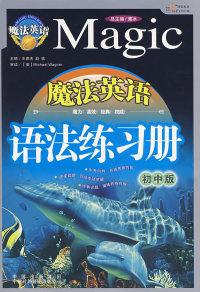 魔法英语语法练习册(初中版)