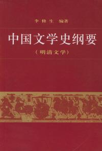 中国文学史纲要(四)(明清文学)