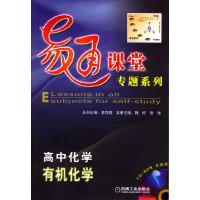 易通课堂专题系列:高中化学有机化学(1CD-ROM)