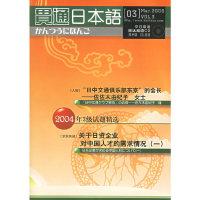 贯通日本语(03)(附超值中日双语CD)