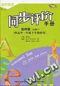 《高中英语同步评价手册》(新标准)高中第四册(必修4)