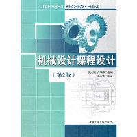 机械设计课程设计(第2版)