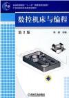 数控机床与编程(第2版)
