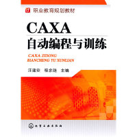 CAXA自动编程与训练(汪建安)