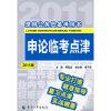 录用公务员备考用书:申论临考点津(2011版)