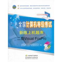 全国计算机等级考试新版上机题库二级Visual FoxPro(北理工重磅打造全国通用、权威的计算机等级考试教材宝典!)