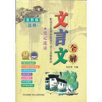 2012 文言文全解高中苏教选修版(史记选读)16开