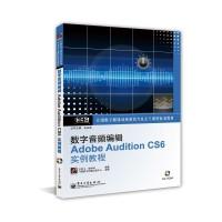 数字音频编辑Adobe Audition CS6实例教程