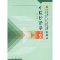 中医诊断学习习题集