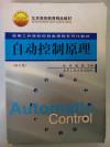自动控制原理(修订版)